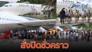 ร้านกาแฟบนเครื่องบิน หนึ่งเดียวในไทย 331 Station coffee war ถูกเจ้าหน้าที่สั่งปิดหนึ่งสัปดาห์
