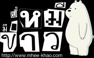 MHEEkhao