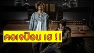 นิกิชิโด เรียว และ จิน อาคานิชิ ออกอัลบั้มใหม่ร่วมกัน