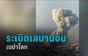 ระเบิดที่เลบานอน อย่างรุนแรง