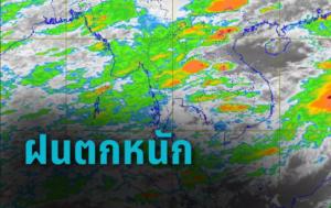 พยากรณ์อากาศ จากกรมอุตุฯ