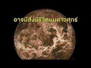 NARIT สถาบันวิจัยดาราศาสตร์แห่งชาติ พบสัญญาณที่อาจจะมี สิ่งชีวิตบนดาวศุกร์