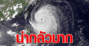 เตือน พายุไต้ฝุ่นที่ญี่ปุ่น มีความรุ่นแรงมาก