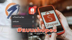 #แบนshopee ติดเทรนด์ทวิตกับกรณี shoppe แบนร้านค้าของ คณะก้าวหน้า