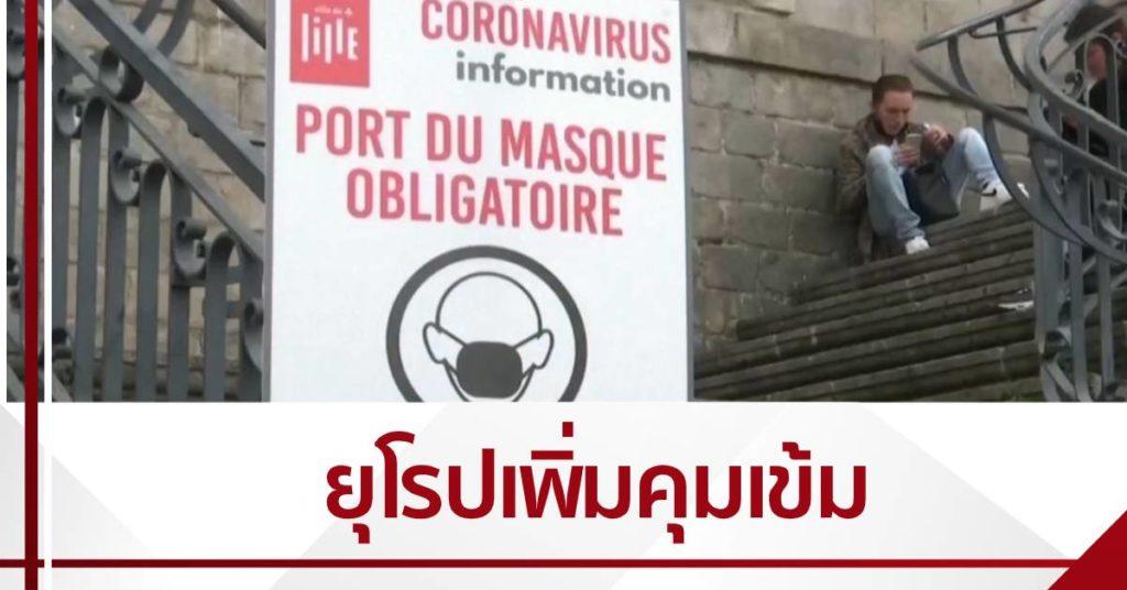 มาตรการป้องกัน covid-19 ยุโรปล็อกดาวน์รอบ 2