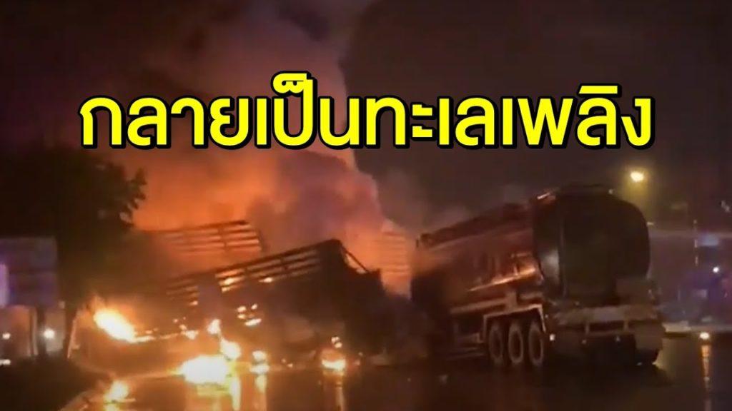เหตุการณ์ รถบรรทุกน้ำมันไฟไหม้ และเกิดเหตุระเบิดขึ้น