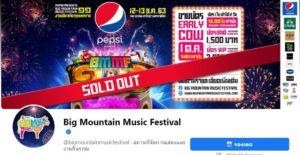 บทสรุปของงานดนตรี Big Mountain Music Fest ปี 2020