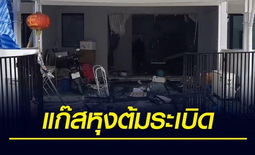 แก๊สหุงต้มระเบิด มีผู้บาดเจ็บ 2 ราย สืบเนื่องมาจาก การจุดธูปไหว้พระ