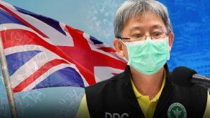 กระทรวงสาธารณะสุข เผย โควิดสายพันธุ์อังกฤษ ได้เข้ามาในไทยแล้ว
