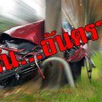 7 วันอันตราย เมาแล้วไม่ขับ ง่วงก็ให้นอน สามารถลด อัตราการเสียชีวิตได้