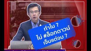 ทำไมประเทศไทยถึงไม่ ล็อคดาวน์ พื้นที่ทั่วประเทศ เหมือนเมื่อต้นปี ?