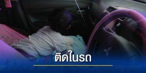 เด็กวัย 2 ขวบติดในรถยนต์ นานถึง 30 นาที เหตุเพราะ คุณแม่ลืมกุญแจไว้ในรถยนต์