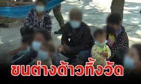 แรงงานชาวกัมพูชา ถูกนายจ้างปล่อย ลอยแพ ไว้หลังวัดจังหวัดนครปฐม