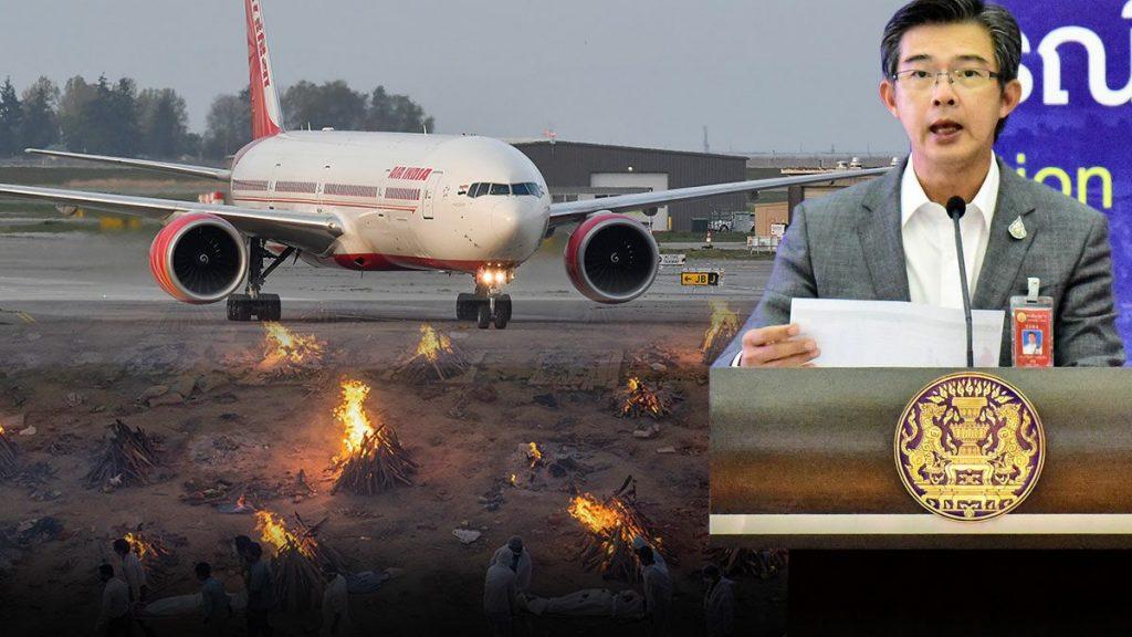 เศรษฐีชาวอินเดีย เหมาเครื่องบิน เข้าไทย