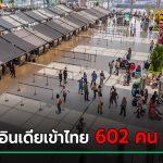 ชาวอินเดียเข้าไทย แล้ว 602 คน เผยข้อมูลจาก สำนักงานตำรวจตรวจคนเข้าเมือง
