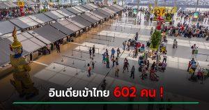 ชาวอินเดียเข้าไทย ข้อมูลจาก สำนักงานตำรวจตรวจคนเข้าเมือง