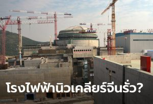 โรงไฟฟ้านิวเคลียร์ที่จีน